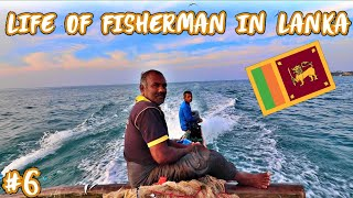 LIFE OF SRI LANKAN FISHERMAN 🛶INDIAN OCEAN thumbnail