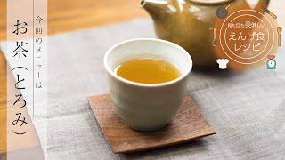 お茶(とろみ) thumbnail