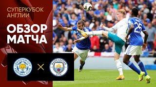 07 08 2021 Лестер Манчестер Сити Обзор матча за Суперкубок Англии