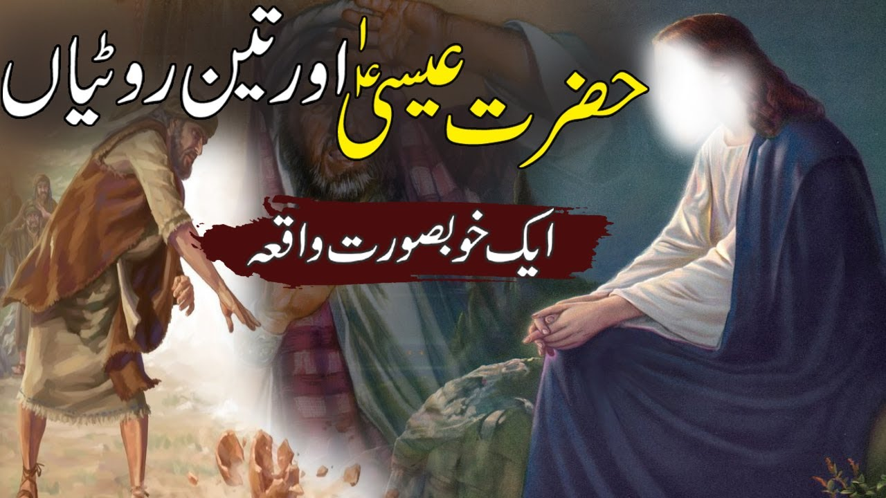 Download Hazrat Esa as Aur Teen Rotyan | Peghamber Esa as Ka Waqya | Rohail Voice