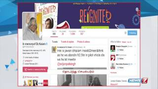 Kalam's twitter page will continue to serve as motivational page spl video news 28-07-2015 | Abdul Kalam last funeral news 30-07-2015