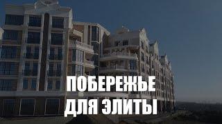 Первая линия побережья на западе Зеленоградска превращается  в элитный микрорайон