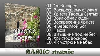 ♪ ♫  Песни на Пасху 2018, ПЕСНИ Христианские | Пасхальные песни | Христианські Пісні