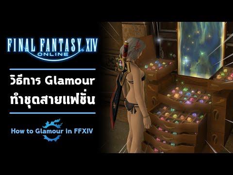 [ วิธีการ Glamour ] ทำชุดสายแฟชั่นในไฟนอล14 | FFXIV | Final Fantasy XIV Online