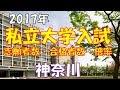 私立 大学入試 志願者数・合格者数・倍率 【神奈川2017】