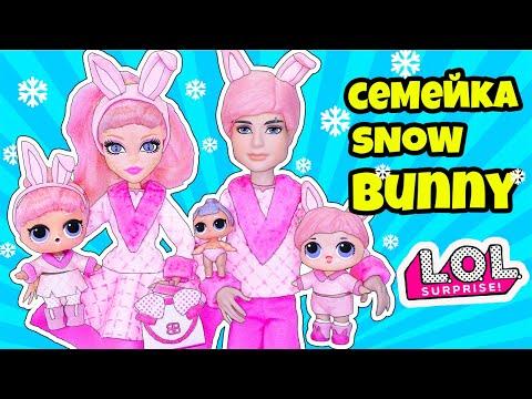 СЕМЕЙКА Сноу Банни Куклы ЛОЛ Сюрприз! Мультик Snow Bunny LOL Families Surprise Dolls Распаковка LILS