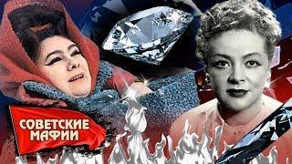 Бриллиантовое дело. Советские мафии | Центральное телевидение