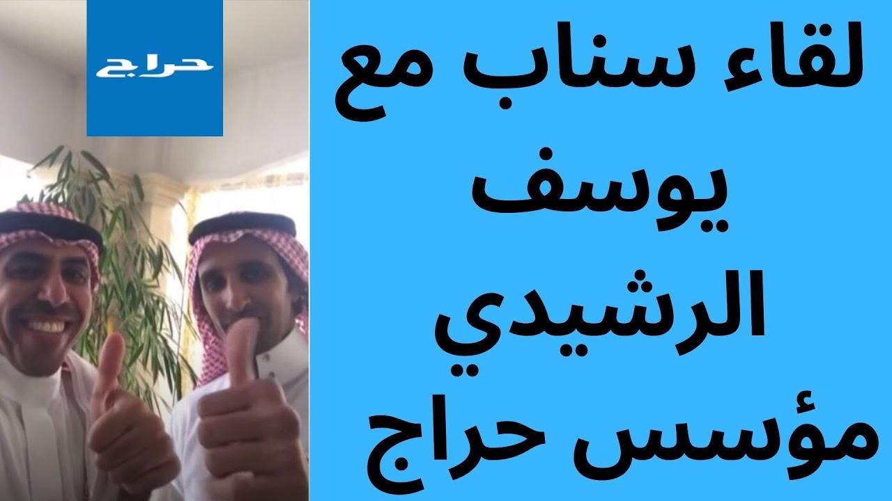 294421520 لقاء سناب | يوسف الرشيدي | مؤسس موقع حراج Haraj.com - YouTube