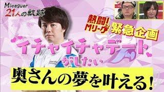 """【麻雀】""""シャイ""""な石橋伸洋と奥様の愛情表現を『罰ゲーム』と捉える!?..."""