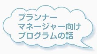 シテイルチャンネルpart11 プランナー・マネージャー向けプログラムの話1