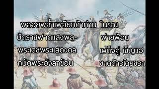 บทอาขยาน ลิลิตตะเลงพ่าย ม.๕/๑