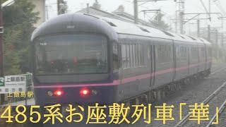奥羽本線9652M 485系お座敷列車「華」TG02編成「秋田駅ふれあいフェスタ号」
