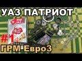 #1. УАЗ ПАТРИОТ. ГРМ Прогресс Евро3