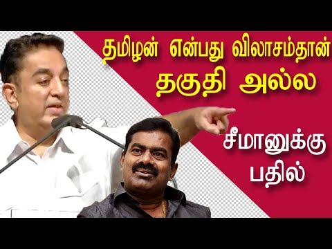 Kamal vs seeman | tamil is not merit kamal haasan speech | kamal replies seeman | tamil news  redpix