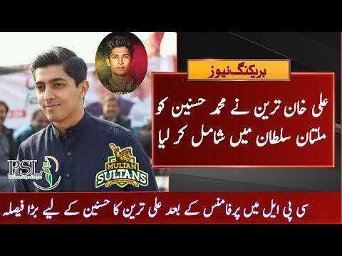 HBL PSL 2020  Ali Khan Tareen Ask Muhammad Husnain For