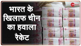 भारत के खिलाफ चीन का हवाला रैकेट | Breaking News | India Vs China | Money Laundering | Latest Update