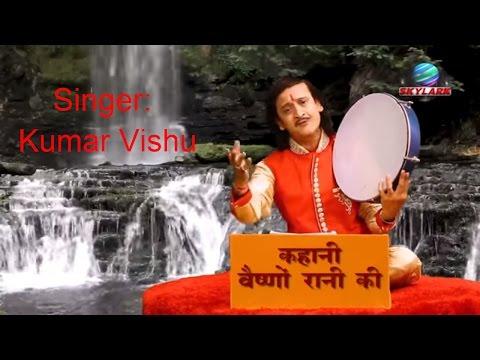 कहानी माँ वैष्णो माँ की ! Superhit Bhajan By Kumar Vishu ! Vaishno Maa Bhajan #Bhakti Bhajan Kirtan