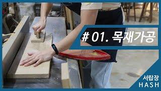 [해쉬_Wood Making] 서랍장에 맞는 무늬결 선…