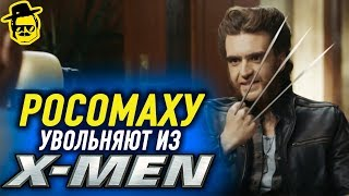 ЭКС-мены: Росомаха (русская озвучка) McElroy
