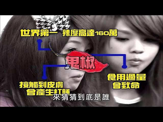 【超級綜藝SHOW】(演技大考驗~楊丞琳/正妹實驗室~血型是否決定性格?!)第149集