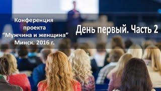 Конференция в Минске. Обновление.