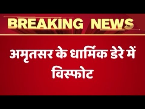 3 Dead In Blast At Religious Dera In Amritsar | ABP News