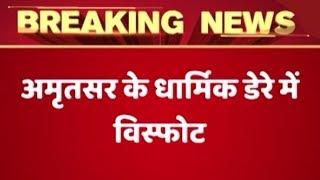 3 Dead In Blast At Religious Dera In Amritsar | ABP News