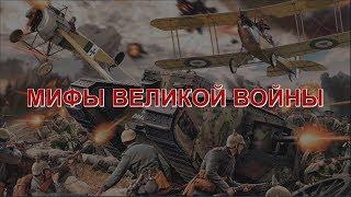 Мифы Великой войны. Фильм первый