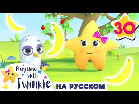 Твинкл и Фрукты!  | Учимся вместе с Твинкл| @Little Baby Bum - Мои первые уроки   | Twinkle