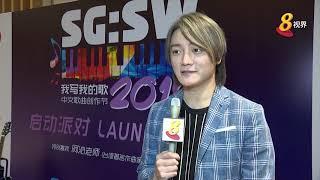 G:SW我写我的歌 发掘本地优秀中文音乐创作者