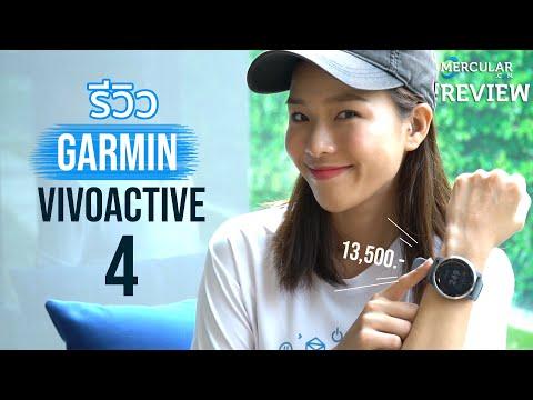 รีวิว-garmin-vivoactive-4---ใช้ง่าย-ฟังก์ชันครบ!-ราคา-13,500.-