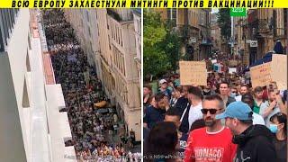 Массовые митинги против ковидной политики Обязательная ПЛАТНАЯ вакцинация в РФ