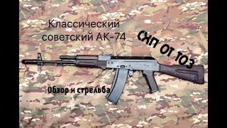 АК-74 ОТ ТОЗ САМЫЙ РЕДКИЙ ХОЛОСТОЙ АВТОМАТ КАЛАШНИКОВА