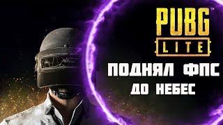 ГАЙД КАК ПОВЫСИТЬ ФПС В PUBG LITE 😱😱