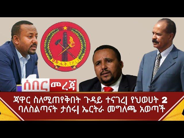 Ethiopia ሰበር መረጃ - ጃዋር ከእስር ቤት ስለሚጠየቅበት ጉዳይ ተናገረ  የህወሀት 2 ባለስልጣናት ታሰሩ  ኤርትራ መግለጫ አወጣች   Abel Birhanu