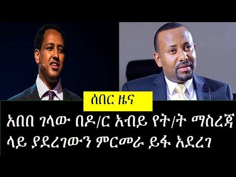 Download Ethiopia:የሚስጥሩ ቁልፍ! በሚል ጋዜጠኛ አበበ ገላው በዶ/ር አብይ የት/ት ማስረጃ ላይ ያደረገውን ምርመራ ይፋ አደረገ