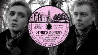 Ты одна в моей судьбе (1957) Владимир Трошин