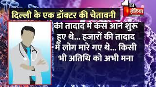 COVID-19: दिल्ली के डॉक्टर की चेतावनी... ध्यान से सुनिए, क्यों घर में रहना हैं जरूरी