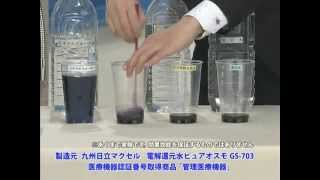 水素水生成器取扱店オススメNo.1商品 ピュアオスモ 電解還元水 ご紹介動画 全編