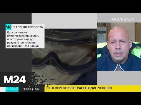 Какие осложнения могут возникнуть у переболевших COVID-19 - Москва 24