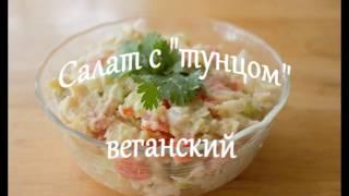 """Веганский салат с """"тунцом""""! О-очень вкусно!"""
