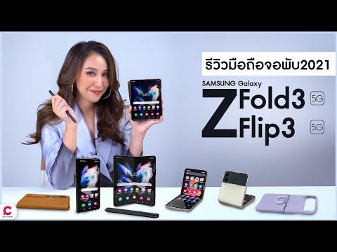 รีวิวมือถือจอพับแห่งปี 2021 ใช้งานดีจริงไหม? ( ราคาลดลงหมื่นสอง! ) Samsung Galaxy Z Fold3 | Flip3 5G