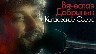 Вячеслав Добрынин - Колдовское озеро