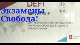 Франция 🇫🇷 итоги обучения и экзамены в университете 22 июня 2018