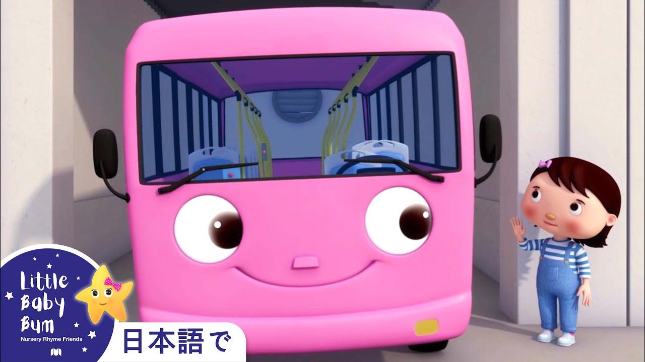 バスのうた パート8 | 童謡と子供の歌 | 教育アニメ -リトルベイビ | Little Baby Bum Japanese