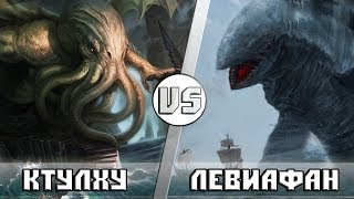 Ктулху VS Левиафан