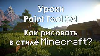 Уроки Paint Tool SAI #8 - Как рисовать в стиле Minecraft