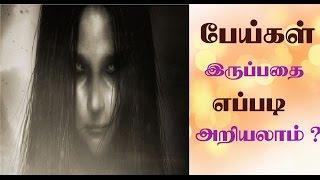how to find ghost in tamil | பேய்கள் இருப்பதை எப்படி அறியலாம் ?