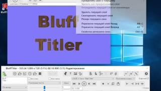 Урок 35 Версия 12.0.0.0 BluffTitler