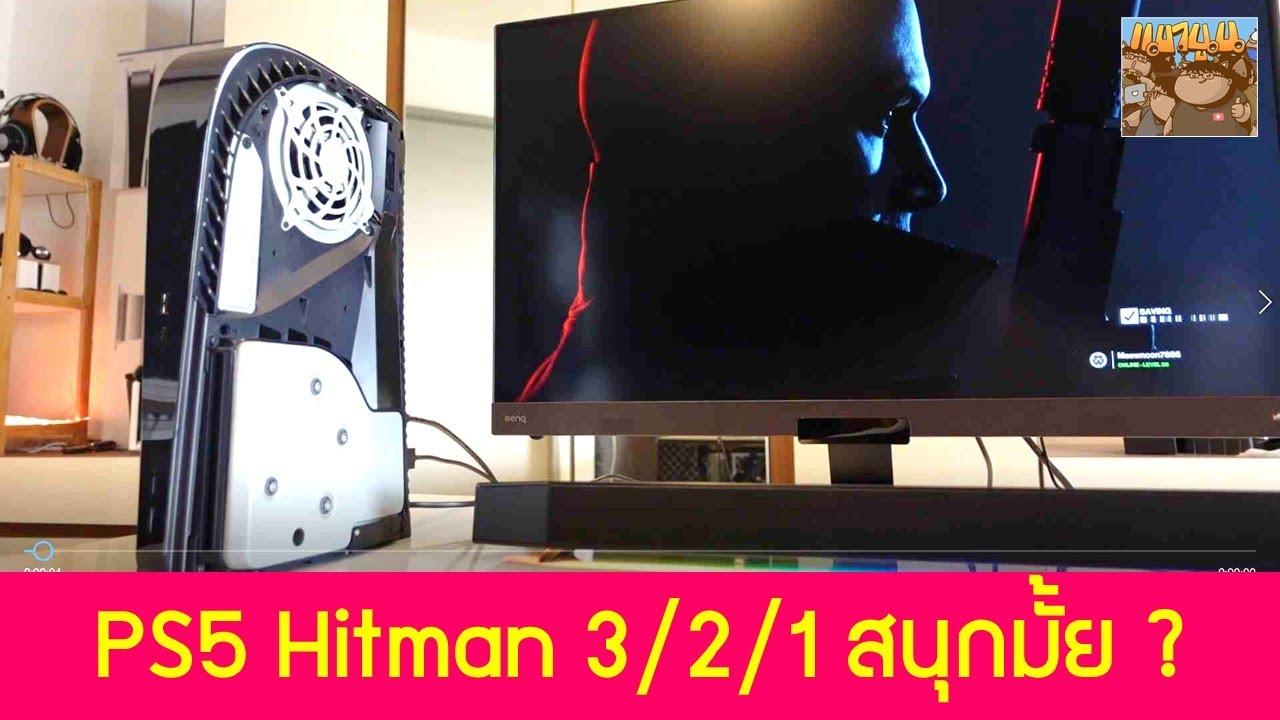 PS5 Hitman 3/2/1 เล่นแล้ว เป็นยังไงบ้าง ?